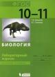 Биология 10-11 кл. Базовый уровень. Лабораторный журнал